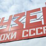 Ретро времён СССР станет новым туристическим брендом Новосибирска