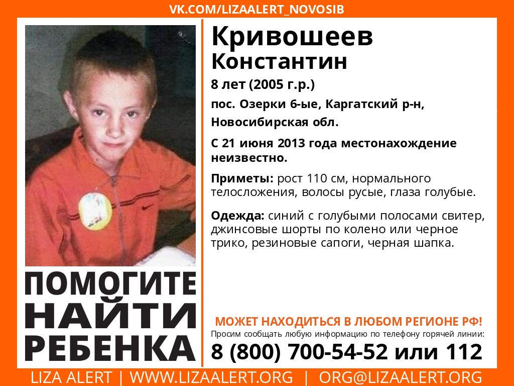 Константин Кривошеев
