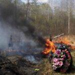 Пожар на Клещихинском кладбище в Новосибирске – следствие людской беспечности