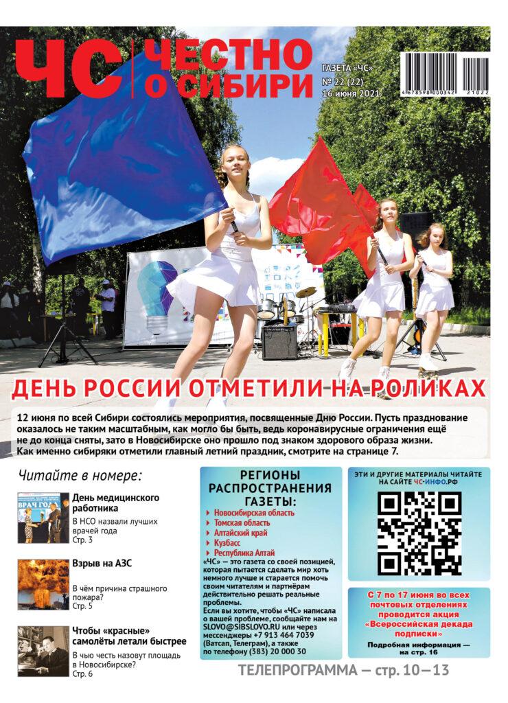 """Газета """"ЧС"""" №22"""
