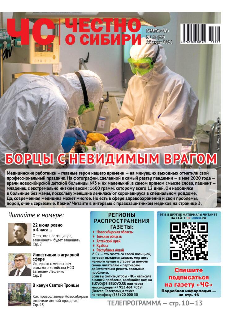 Газета ЧС №23