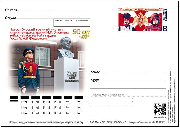Открытка Новосибирск