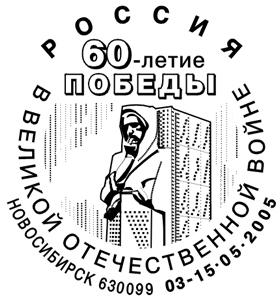 Штемпель Новосибирск