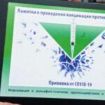Новосибирская специальная библиотека разработала инструкции для незрячих по вакцинации от ковида