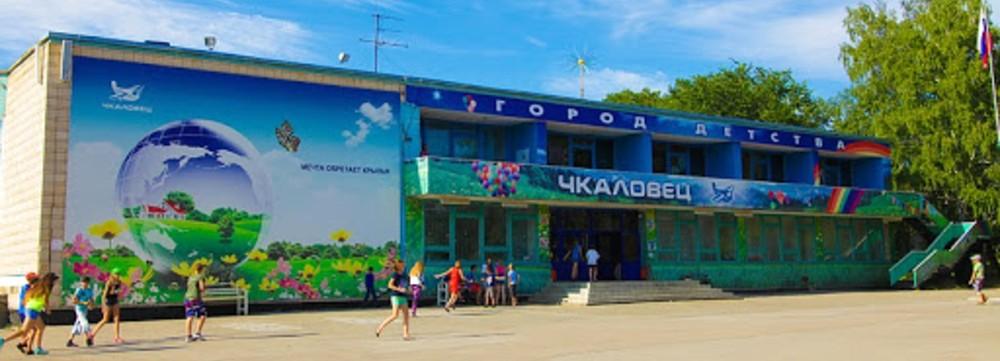 лагерь Чкаловец