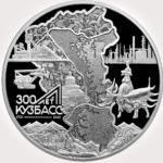 Три тысячи серебряных монет номиналом три рубля к 300-летию Кузбасса