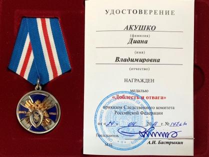 удостоверение на медаль Доблесть и отвага