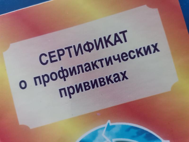 сертификат о прививках