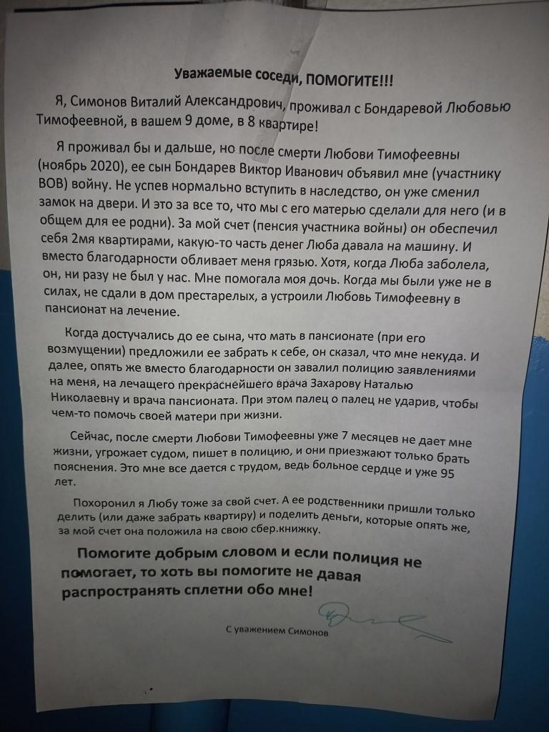 письмо, ветеран ВОВ