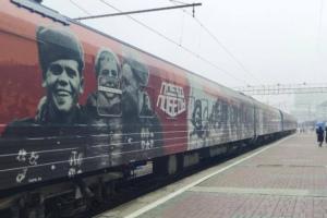 поезд, победа