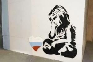 девочка, сердце, триколор