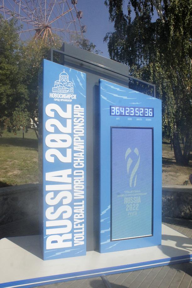 часы чемпионата мира по волейболу в Новосибирске