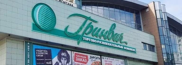 """ТРК """"Гринвич"""""""