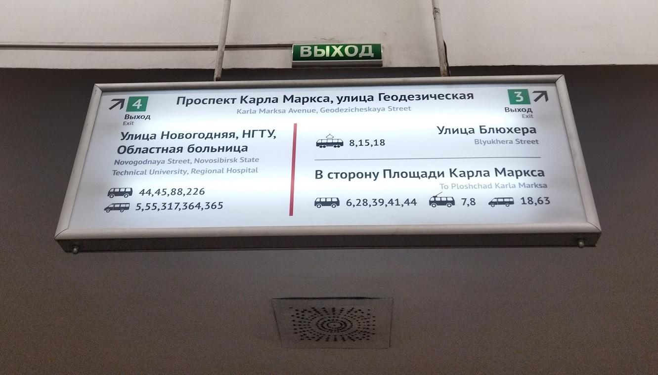 новый указатель в новосибирском метро