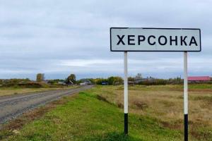 деревня, херсонка