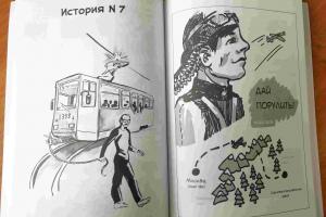 «13 историй города N»