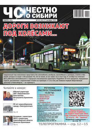 "Архив газеты ""ЧС"""